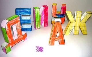 Поделка буквы из разных материалов