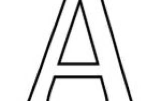 Трафареты букв на лист а4