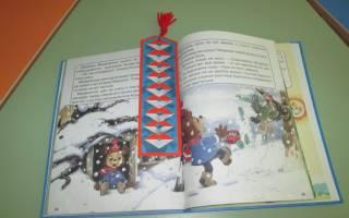Как сделать закладки для книг в школу