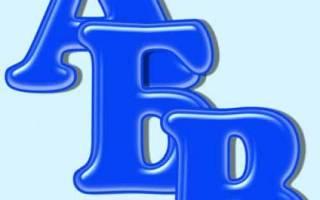 Резные буквы из бумаги шаблоны